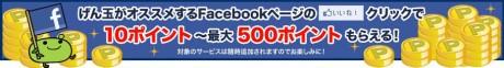 Facebook(SNS)で貯める